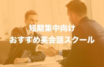 短期集中の英会話スクール