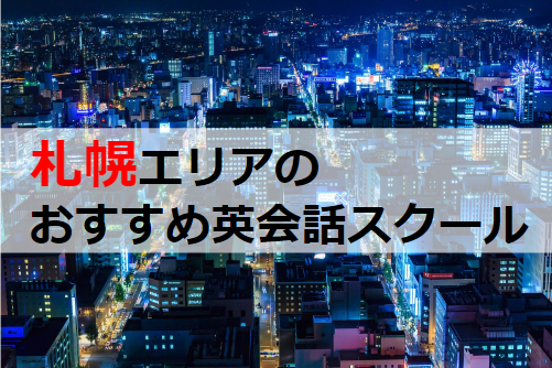 札幌のおすすめの英会話スクール