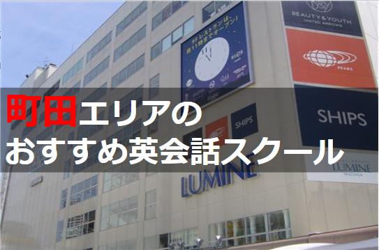 町田のおすすめ英会話スクール