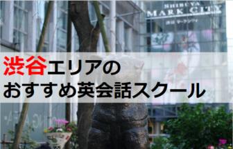 渋谷エリアのおすすめの英会話スクール