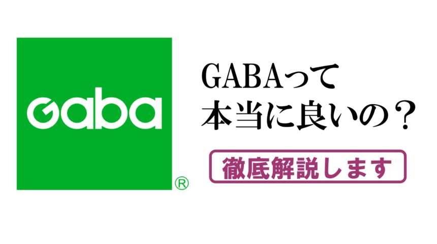 GABAの口コミ・評判