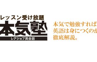 レアジョブ本気塾の口コミ・評判