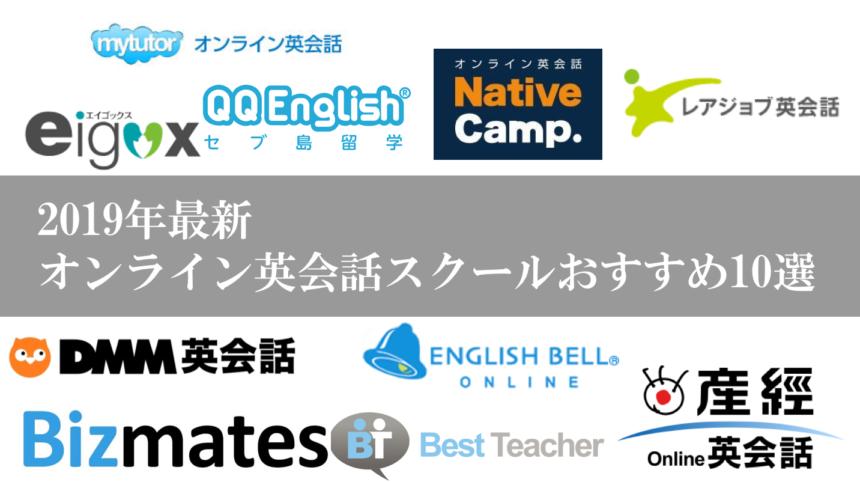 おすすめのオンライン英会話スクール