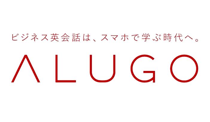 ALUGOの口コミ・評判