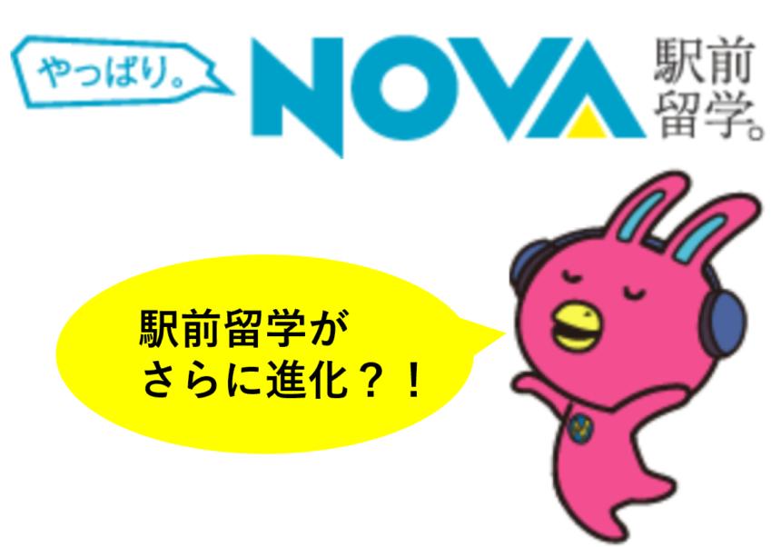 NOVAの口コミ・評判