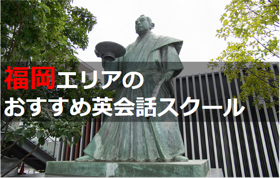 福岡のおすすめの英会話スクール