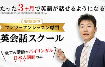 24/7イングリッシュの口コミ・評判