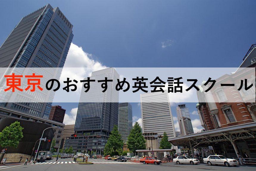 東京のおすすめの英会話スクール