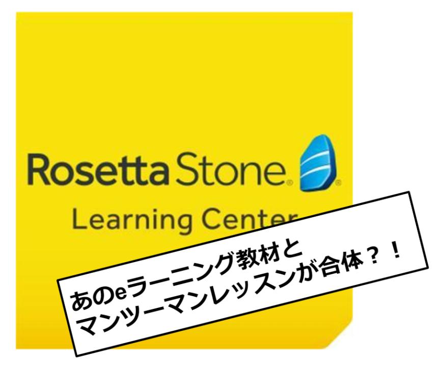 ロゼッタストーンラーニングセンターの口コミ・評判