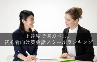 初心者向けのおすすめ英会話スクール