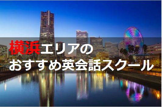 横浜のおすすめ英会話スクール