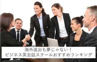 ビジネス英会話スクール