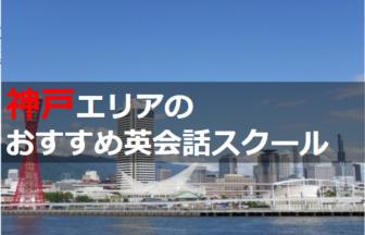 神戸のおすすめの英会話スクール