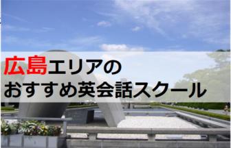 広島のおすすめ英会話スクール