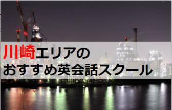 川崎エリアのおすすめの英会話スクール