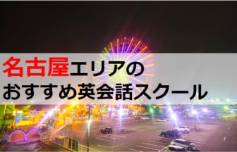 名古屋のおすすめの英会話スクール