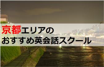 京都のおすすめの英会話スクール