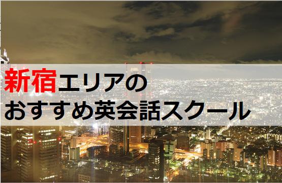 新宿のおすすめの英会話スクール