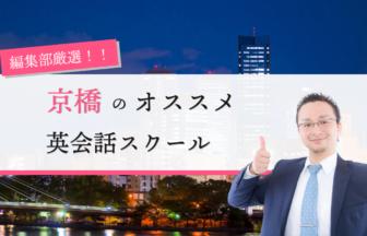 京橋エリアのおすすめ英会話スクール