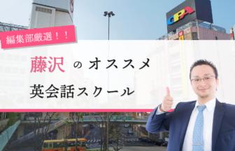 藤沢エリアのおすすめ英会話スクール