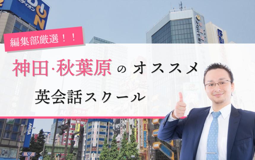 神田・秋葉原のおすすめの英会話スクール