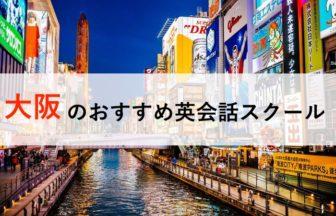 大阪のおすすめの英会話スクール